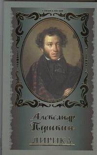 Лирика Пушкин А.С.