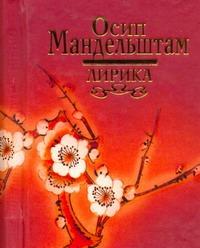 Мандельштам О. Э. - Лирика обложка книги