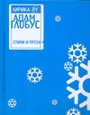 Адамчик В.В. - Лирика BY. Адам Глобус обложка книги