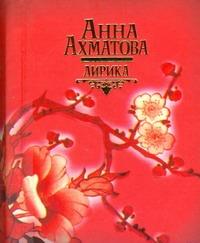 Ахматова А.А. - Лирика Ахматова обложка книги