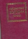 Лирика Волошин Волошин М.А.