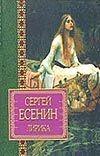 Лирика Есенин обложка книги
