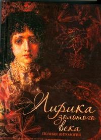 Орлова Любовь - Лирика золотого века обложка книги