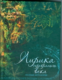 Орлова Любовь - Лирика серебряного века обложка книги