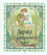 Соколова Л.А. - Лирика Серебряного века обложка книги