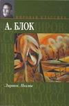 Лирика. Поэмы обложка книги