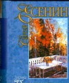 Лирика.Есенин от book24.ru