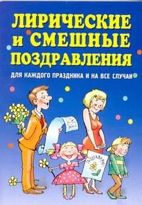 Лирические и смешные поздравления обложка книги