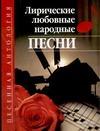 Чаморова Н.В. - Лирические любовные народные песни обложка книги
