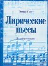 Григ Э. - Лирические пьесы для фортепиано обложка книги