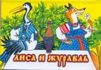 Толстой А.Н. - Лиса и журавль обложка книги