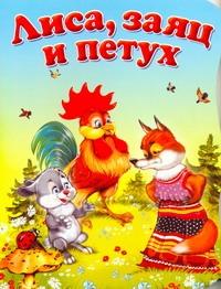 Есаулов И. - Лиса, заяц и петух обложка книги