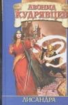 Лисандра обложка книги