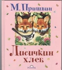 Пришвин М. М. - Лисичкин хлеб обложка книги