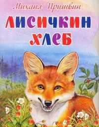 Пришвин М. М. Лисичкин хлеб проф пресс рассказы о животных малышам м м пришвин