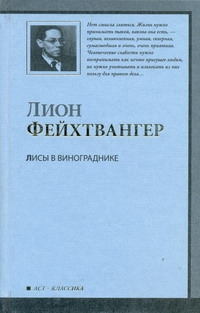 Фейхтвангер Л. - Лисы в винограднике обложка книги