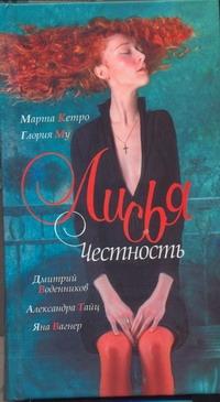 Кетро Марта - Лисья Честность обложка книги