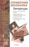 Родин И.О. - Литература обложка книги