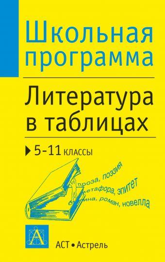Литература в таблицах. 5-11 классы Миронова Н.А.
