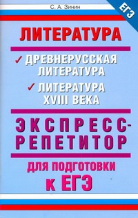 ЕГЭ Литература. Древнерусская литература. Литература XVIII века обложка книги