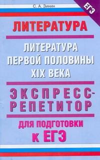 ЕГЭ Литература. Литература первой половина ХIХ века обложка книги