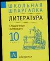 Чижов Д.Г. - Литература. 10 класс обложка книги