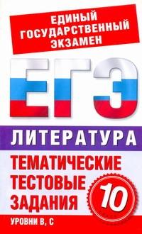 ЕГЭ Литература. 10 класс. Тематические тестовые задания для подготовки к ЕГЭ обложка книги