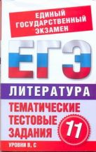 ЕГЭ Литература. 11 класс. Тематические тестовые задания для подготовки к ЕГЭ