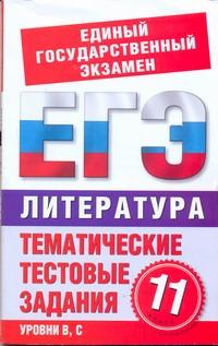 ЕГЭ Литература. 11 класс. Тематические тестовые задания для подготовки к ЕГЭ обложка книги
