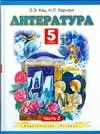Кац Э.Э. - Литература. 5 класс. В 2 ч. Ч. 2 обложка книги