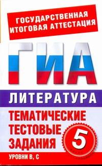 ГИА Литература. 5 класс. Тематические тестовые задания для подготовки к ГИА Званская Е.В.