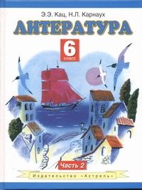 Кац Э.Э. - Литература. 6 класс. В 2 ч. Ч. 2 обложка книги