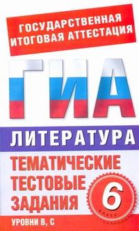 Синотина Е.В. - ГИА Литература. 6 класс. Тематические тестовые задания для подготовки к ГИА обложка книги
