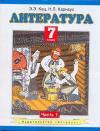 Кац Э.Э. - Литература. 7 класс. В 2 ч. Ч. 1 обложка книги