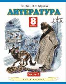 Литература. 8 класс. Учебник. Часть 2