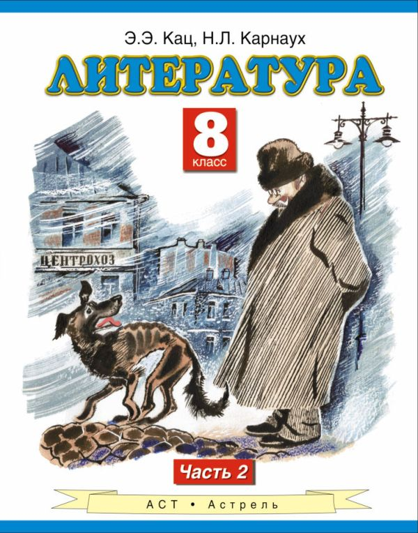 Литература. 8 класс. Учебник. Часть 2 Кац Э.Э.