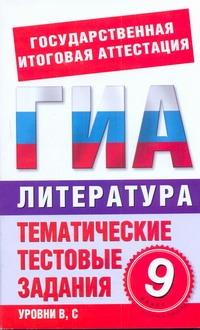 Кучина Т.Г. - ГИА Литература. 9 класс. Тематические тестовые задания для подготовки к ГИА обложка книги
