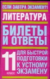 Фадеева Т.М. - Литература. Билеты и ответы. 11 класс обложка книги