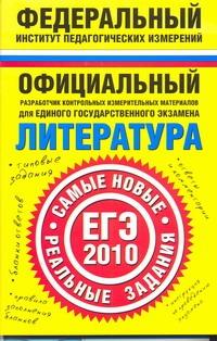 Литература. ЕГЭ-2010. Самые новые реальные задания обложка книги