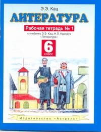 Литература. 6 класс. Рабочая тетрадь № 1 Кац Э.Э.