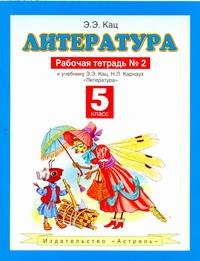 Кац Э.Э. - Литература. Рабочая тетрадь № 2. 5 класс обложка книги