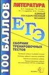 Самойлова - Литература. Сборник тренировочных тестов обложка книги