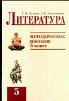 Кудина Г.Н. - Литература.5 класс.Методические пособие. обложка книги