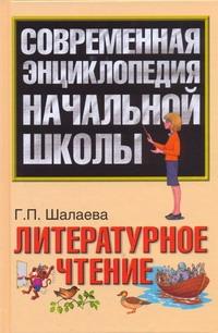 Шалаева Г.П. - Литературное чтение обложка книги