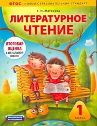 Литературное чтение. 1 класс. Комплект ( Матвеева Е.И.  )