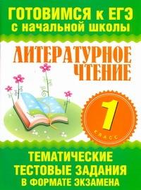 Литературное чтение. 1 класс. Тематические тестовые задания в формате экзамена ( Нянковская Н.Н.  )