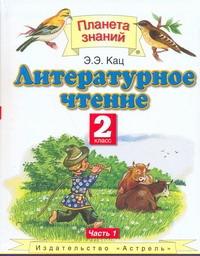 Литературное чтение. 2 класс. В 2 ч. Ч. 1 Кац Э.Э.