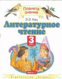 Кац Э.Э. - Литературное чтение. 3 класс. В 3 ч. Ч. 1 обложка книги