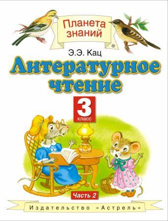 Литературное чтение. 3 класс. Учебник. Часть 2 Кац Э.Э.