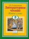Романовская З.И. - Литературное чтение. Живое слово. 2 класс. Ч. 1 обложка книги